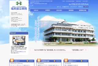 Shiojiri kyoritsu hospital