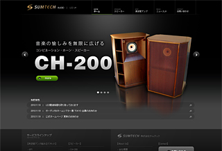 SUMTECH audio