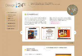 Design24℃