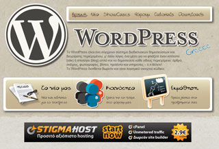 WordPress Greece
