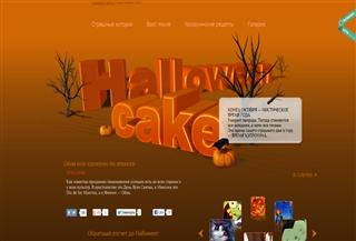 Helloween Cake