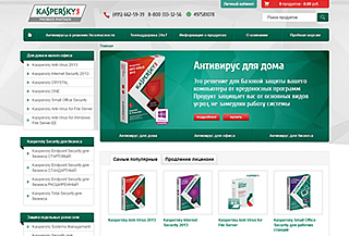 Kaspersky antivirus shop