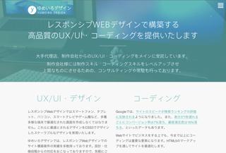 yumeiro design